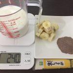 しょうがココアでダイエット。バナナミルクバージョンレシピ。