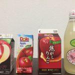 濃縮還元とストレートジュースの違いは? 4種類のリンゴジュースを飲み比べてみた。