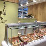 大阪の玄関口。新大阪で買える関西の米菓子「うぐいすボール」