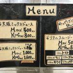 京王百貨店新宿店「大阪うまいもんまつり」でフルーツスムージーを飲んできた